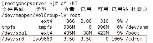 DHCP服务-配置本地YUM源仓库