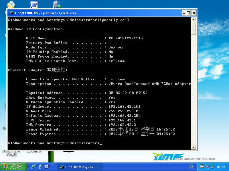 物理机(客户机)检验DHCP服务
