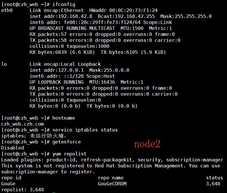 Linux——WEB服务器初始化配置