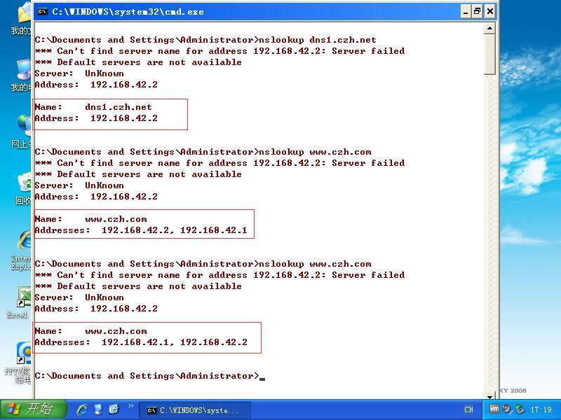 物理机(客户端)检测DNS解析