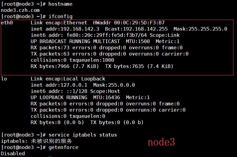 Node3初始化配置