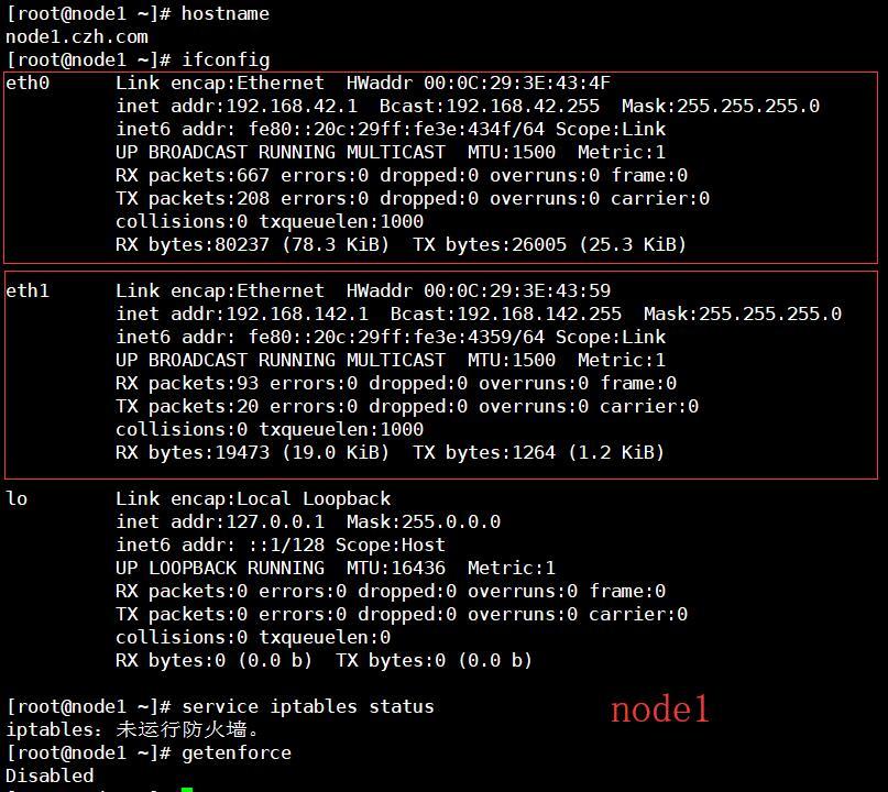 Node1初始化配置