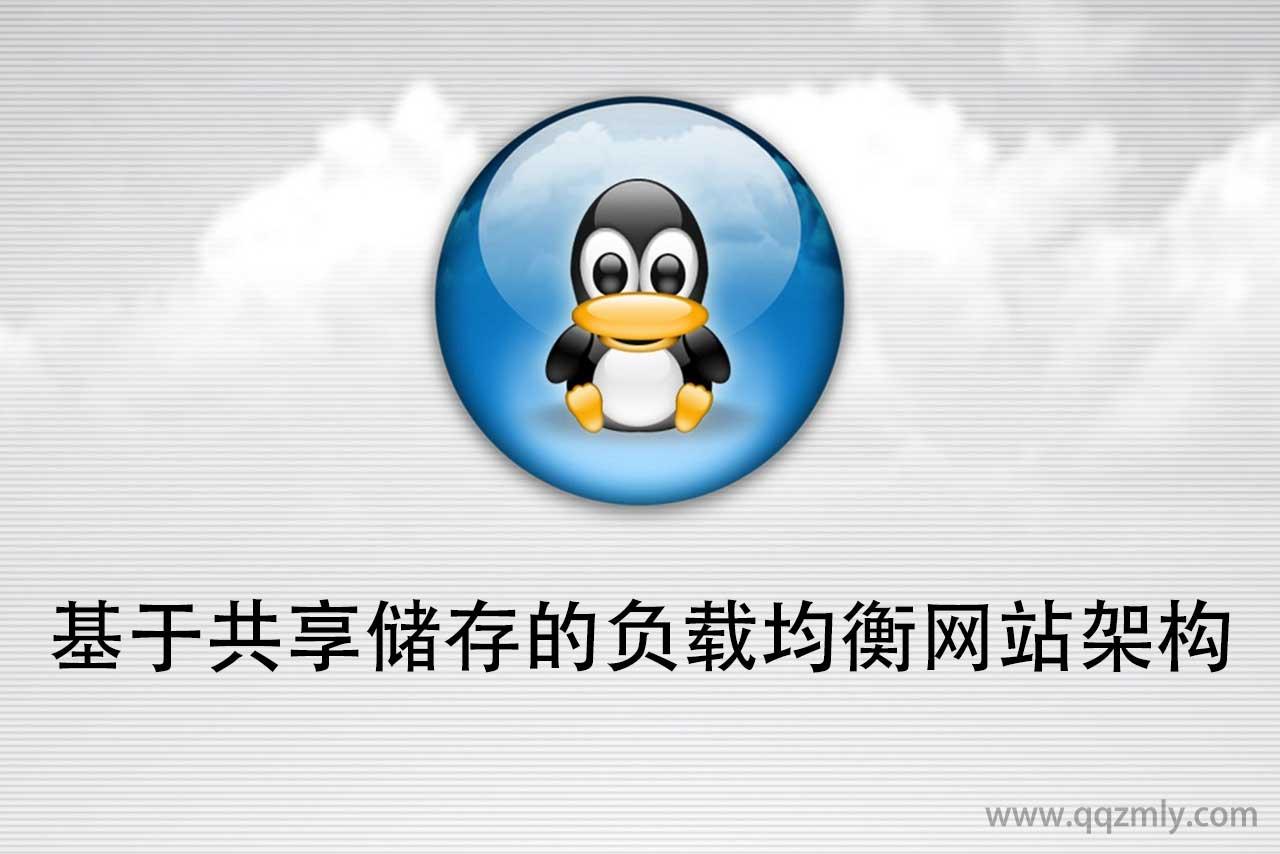 基于共享储存的负载均衡网站架构