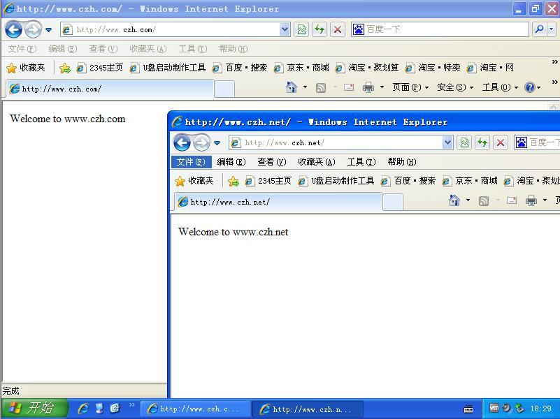 物理机(客户端)测试WEB服务