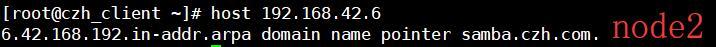 Linux——DNS服务
